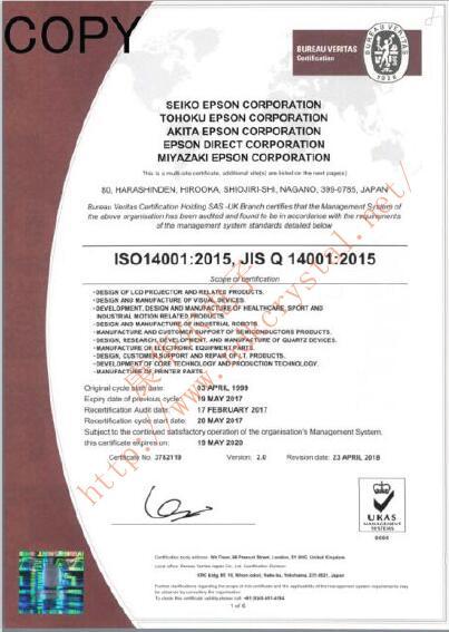 日本爱普生晶振X1E000251001100宫崎工厂ISO14001系列证书