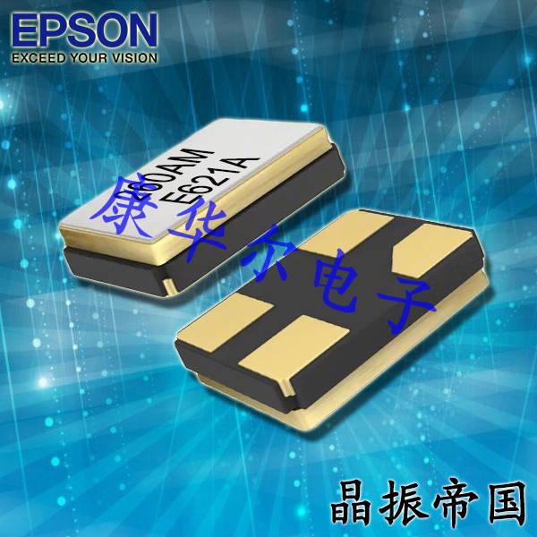 爱普生晶振,贴片晶振,FA-20H晶振,金属面SMD晶振