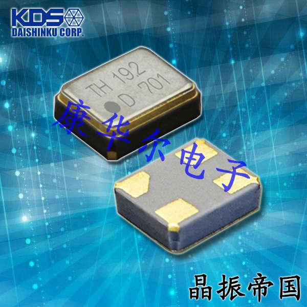 KDS晶振,贴片晶振,DST1210A晶振,石英晶振
