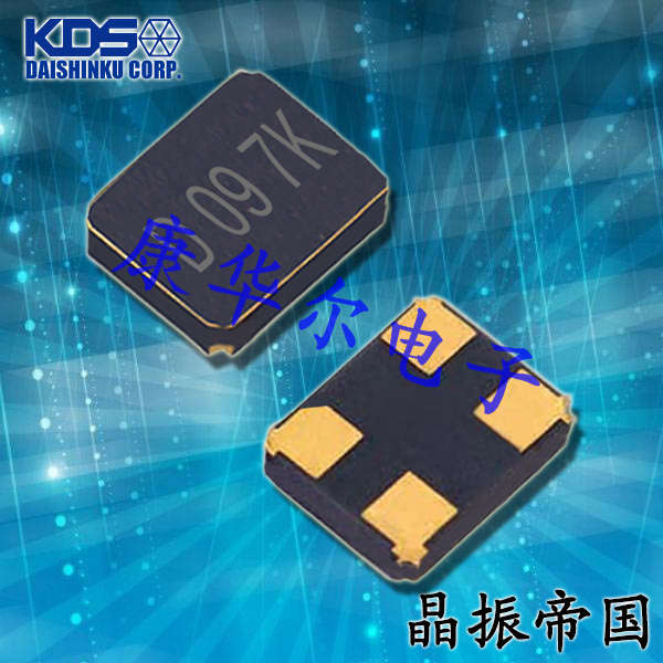 KDS晶振,贴片晶振,DSX321G晶振,1C211289EE0C晶振