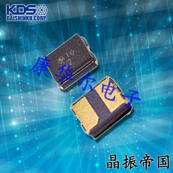 KDS晶振,贴片晶振,DSX210GE晶振,石英晶振