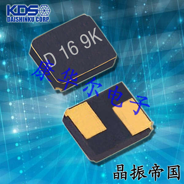 KDS晶振,贴片晶振,DSX320G晶振,汽车级SMD晶振