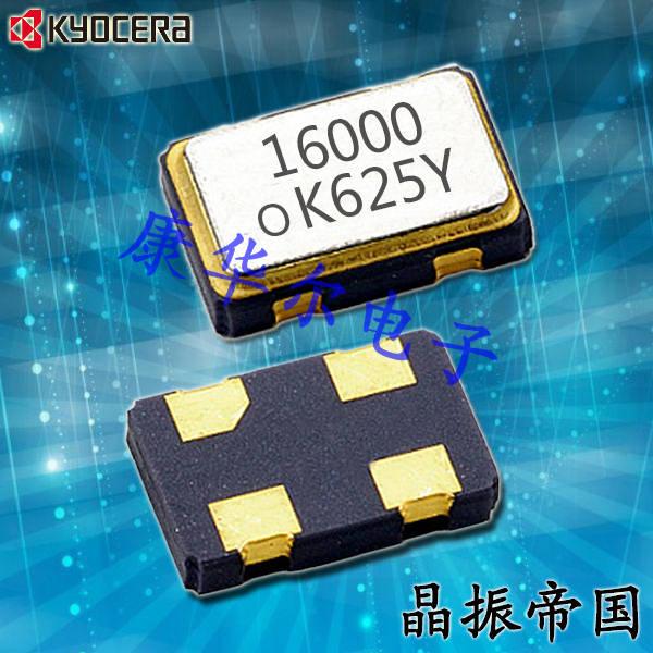 京瓷晶振,有源晶振,KC3225A-C3晶振,KC3225A50.0000C3GE00晶振