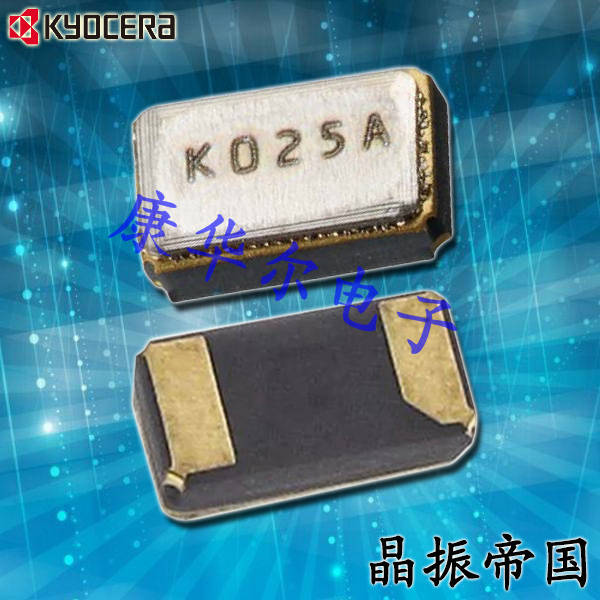 京瓷晶振,贴片晶振,ST2012SB晶振,ST2012SB32768C0HPWBB晶振