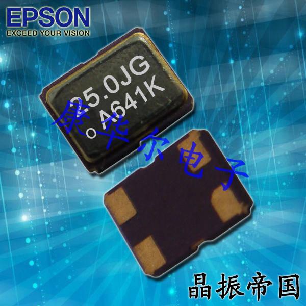 爱普生晶振,有源贴片晶振,SG3225CAN晶振
