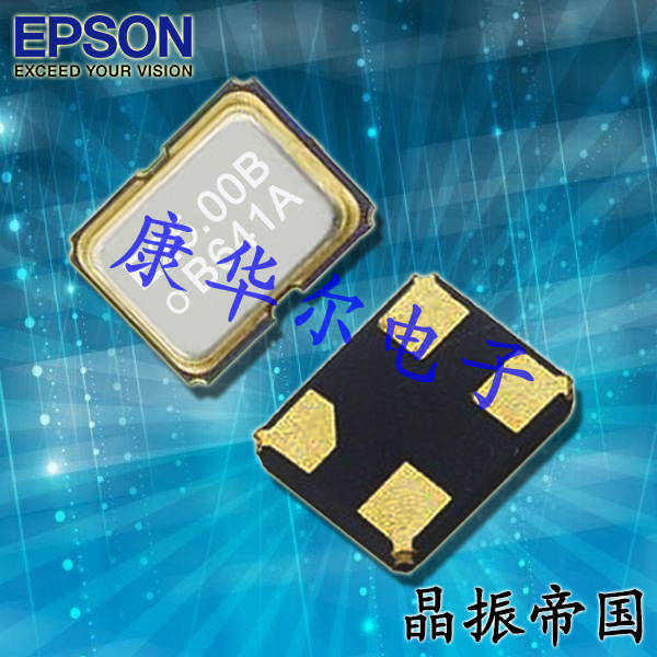 爱普生晶振,有源晶振,SG-210SED晶振,X1G0029410001晶振