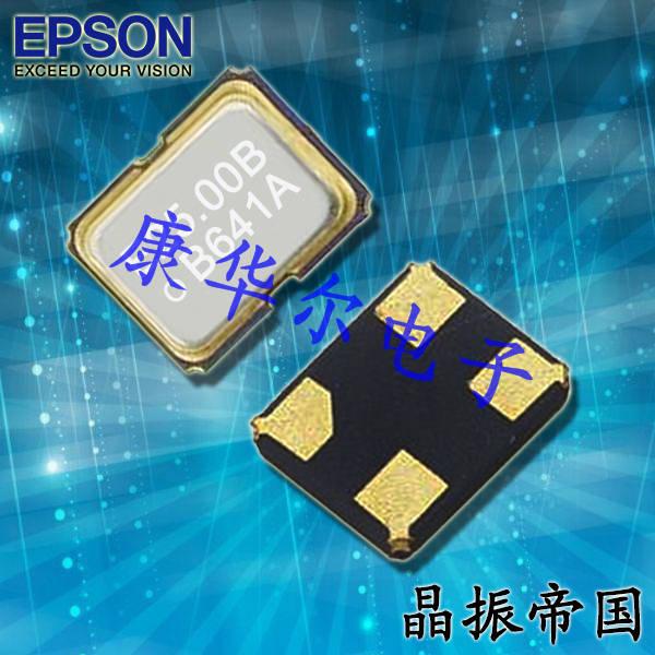 爱普生晶振,有源晶振,SG-211SEE晶振,X1G0036410002晶振