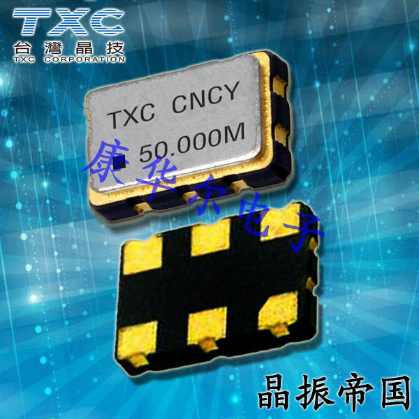 TXC晶振,压控晶振,6U晶振,6U25070001晶振