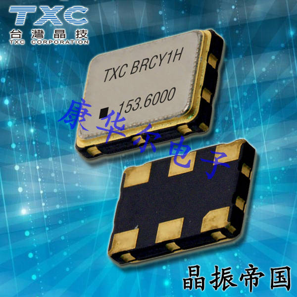 TXC晶振,压控晶振,BR晶振,BRA2500003晶振