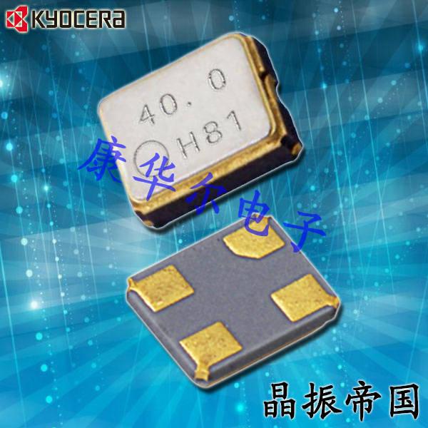 京瓷晶振,有源晶振,KC2520C-C2晶振,KC2520C26.0000C2LE00晶振