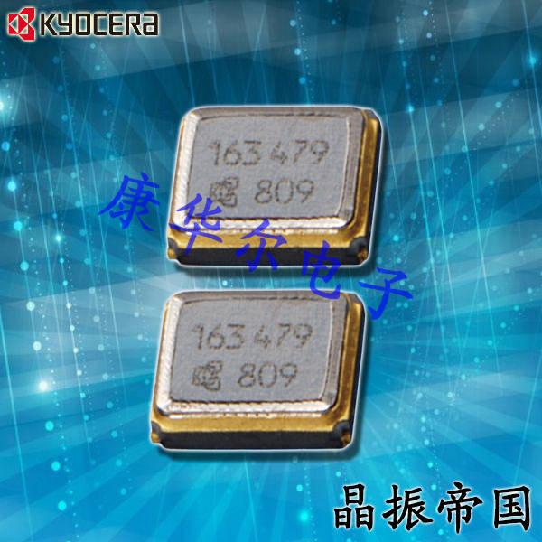 京瓷晶振,差分晶振,KT2016晶振,KT2016K26000BCW18ZAS晶振