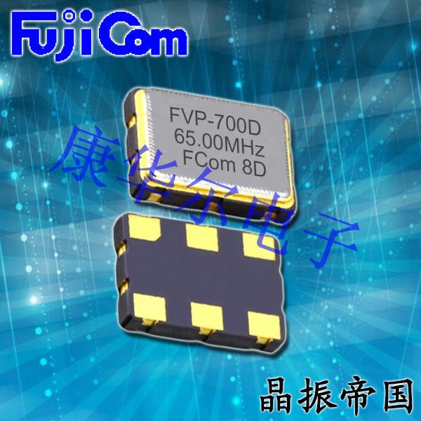 富士晶振,压控晶振,FVP-700晶振,富士有源晶振