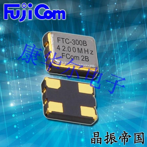 富士晶振,温补晶振,FTC-306晶振,3225有源晶振