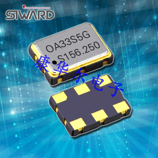 希华晶振,希华晶体,OSC57A振荡器