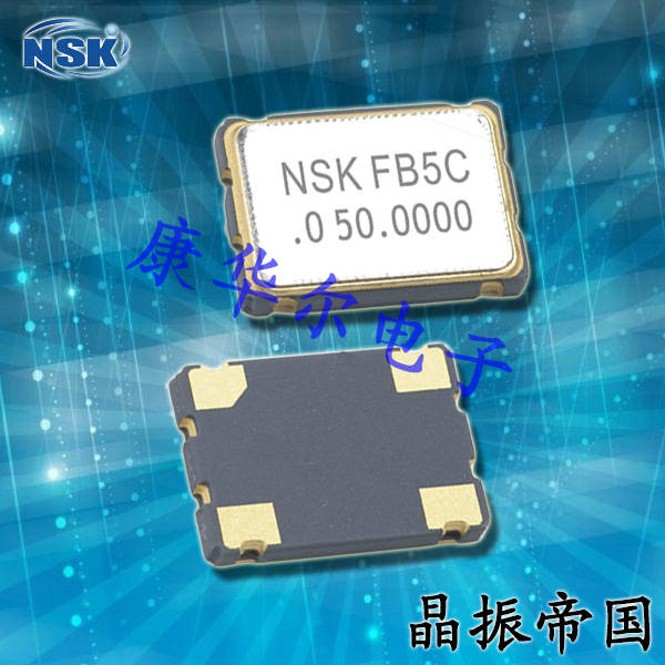 NSK晶振,有源晶振,NAOH晶振,进口5032有源晶振
