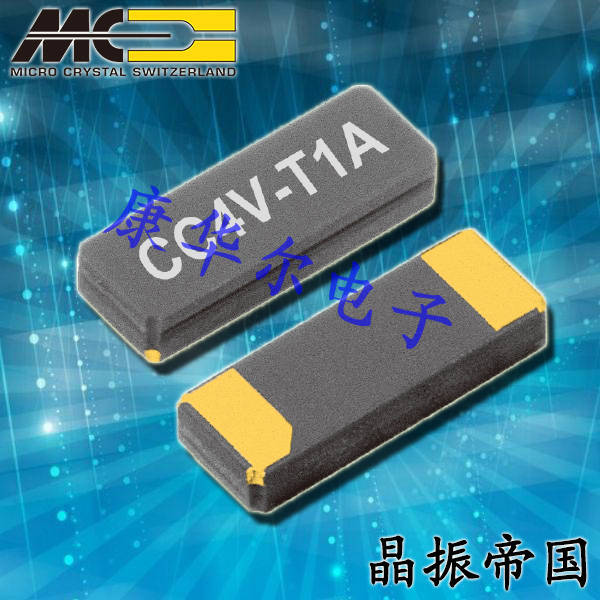 Microcrystal晶振,无铅晶振,CC4V-T1A钟表晶振