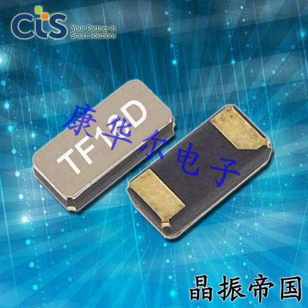 CTS晶振,进口压电石英晶体,TF16晶振