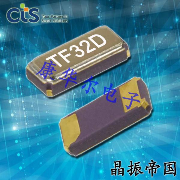 CTS晶振,物联网晶振,TF32晶体