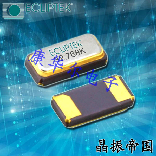ECLIPTEK晶振,美国进口晶振,E8WSDC12-32.768K晶体