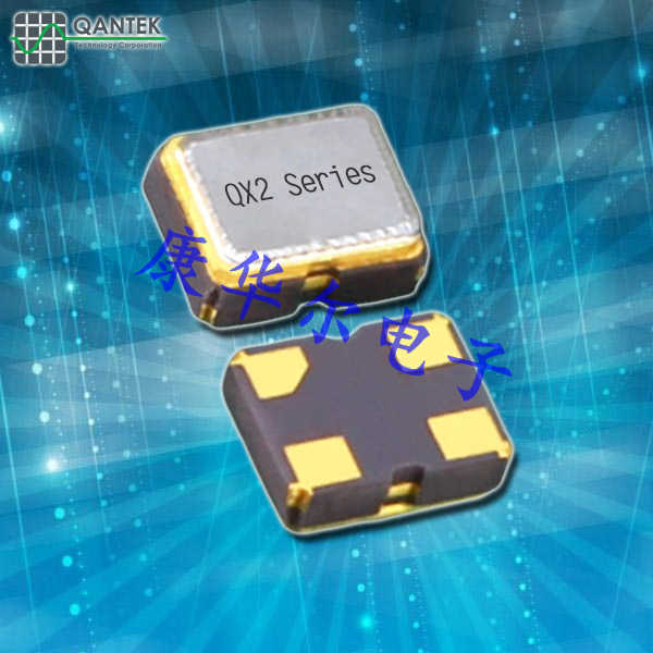 QANTEK晶振,时钟晶体振荡器,QX2环保晶振