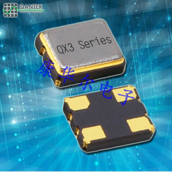 QANTEK晶振,SPXO晶振,QX3石英晶体振荡器