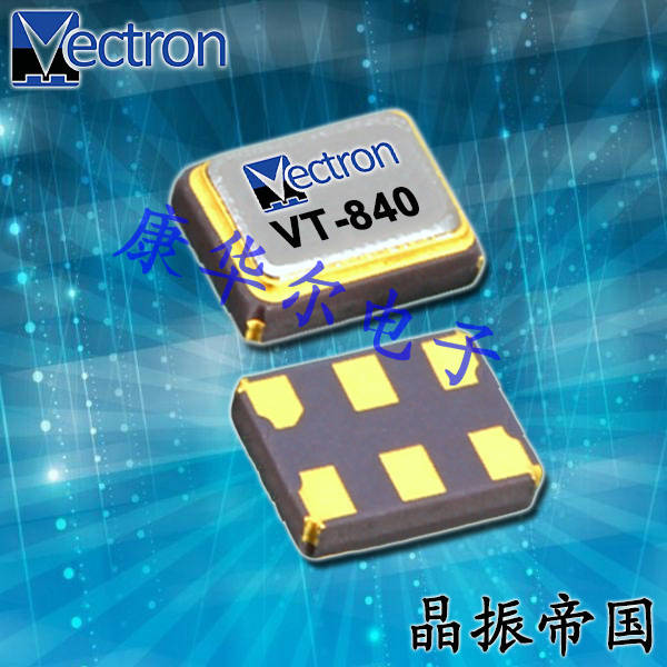 Vectron晶振,TCXO振荡器,VT-840环保晶振